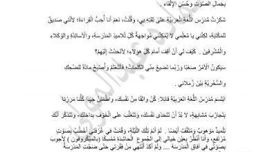 Photo of نص استماع كروان الإذاعة مع التسجيل الصوتي لغة عربية صف ثاني