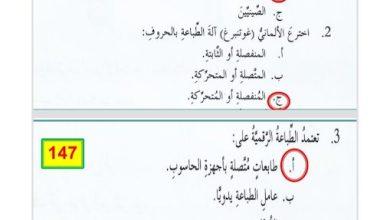 Photo of حل درس عالم الطباعة بين القديم والحديث لغة عربية صف سابع فصل ثاني