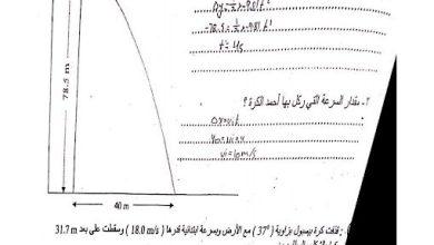 Photo of أسئلة اختبار فيزياء صف تاسع متقدم فصل ثاني