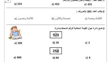 Photo of امتحان تقويمي رياضيات صف ثاني فصل ثاني
