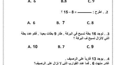 Photo of أوراق عمل شاملة ونهائية رياضيات صف أول فصل ثاني