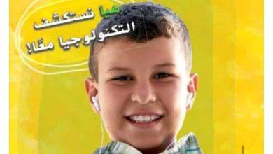 Photo of صف رابع فصل ثاني مادة الرياضيات حلول وحدة جمع الكسور العشرية وطرحها