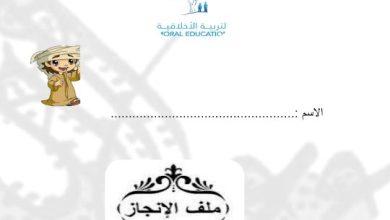 Photo of ملف إنجاز في مادة التربية الأخلاقية للصف الثاني