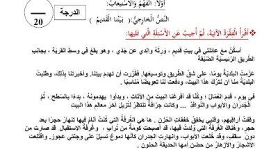 Photo of صف ثاني فصل ثاني تمارين فهم واستيعاب في مادة اللغة العربية لنص بيتنا القديم