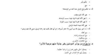 Photo of صف حادي عشر ورق عمل تربية إسلامية شامل الفصل الثاني والثالث