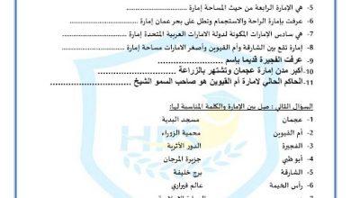 Photo of صف رابع فصل ثاني ورق عمل في الدراسات الاجتماعية درس  إمارة ومسمى