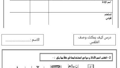 Photo of صف ثالث فصل ثاني ورق عمل علوم درس المناخ