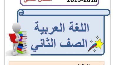 Photo of صف ثاني ورق عمل في مادة اللغة العربية مراجعة الفصل الثاني