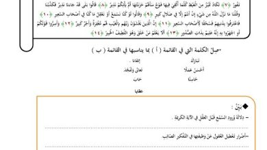 Photo of صف سادس فصل ثاني أوراق عمل تربية إسلامية