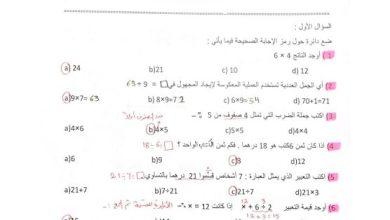 Photo of صف ثالث فصل ثاني ورق عمل رياضيات ومراجعة نهائية مع الحلول