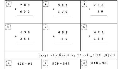 Photo of صف ثاني فصل ثاني امتحان تقويمي ثاني في مادة الرياضيات