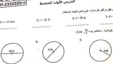 Photo of أوراق عمل رياضيات صف سابع فصل ثالث