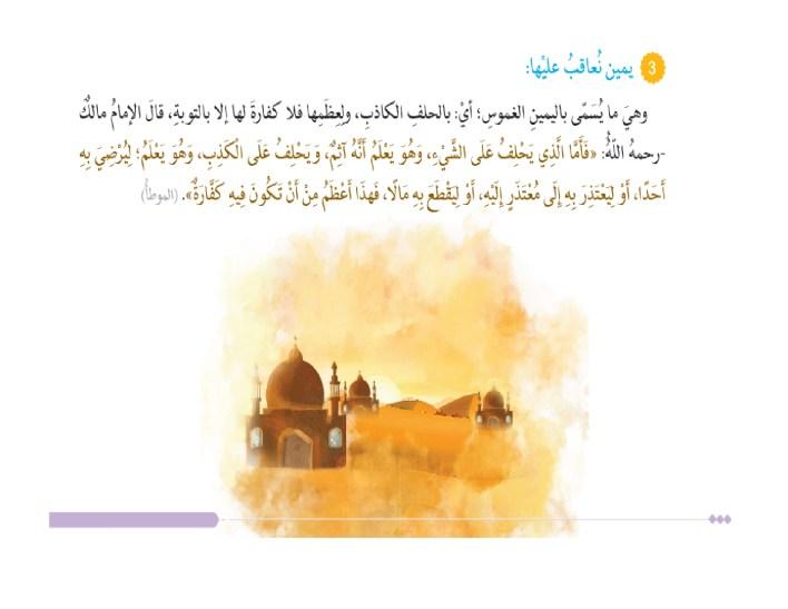 حل درس الإيمان والنذور تربية إسلامية