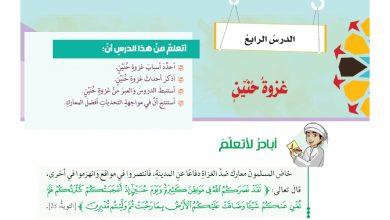 Photo of اجابة درس غزوة حنين لمادة التربية الإسلامية الصف الثامن