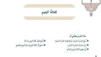 Photo of اجابة درس كفالة اليتيم لمادة التربية الإسلامية الصف السابع