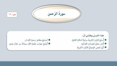 Photo of حل درس سورة الرحمن تربية إسلامية صف سابع فصل ثاني