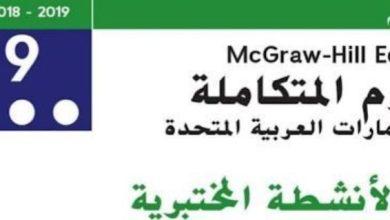 Photo of دليل الانشطه المختبرية علوم محلول صف تاسع فصل ثالث