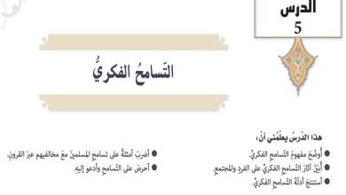 Photo of حل درس التسامح الفكري للصف التاسع تربية اسلامية