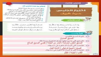 Photo of اجابة درس اختيار الجليس لمادة التربية الإسلامية الصف السادس