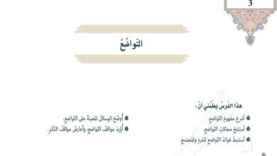 اجابة درس التواضع لمادة التربية الإسلامية الصف السابع