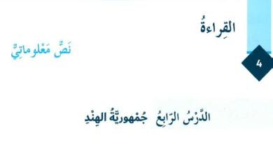 اجابة درس جمهورية الهند لغة العربية