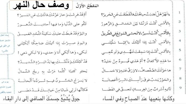صور حل درس النهر المتجمد لغة عربية الصف ثامن فصل ثالث منهج الامارات :