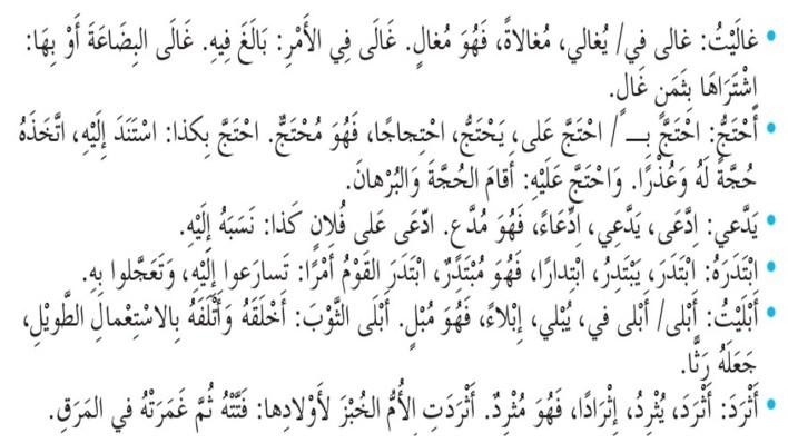 اجابة درس من نوادر العرب
