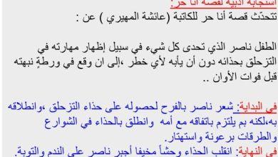 Photo of استجابة أدبية لقصة أنا حر لغة عربية خامس