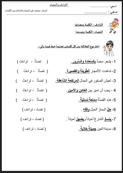 ورقة عمل الترادف والتضاد لغة عربية صف ثالث