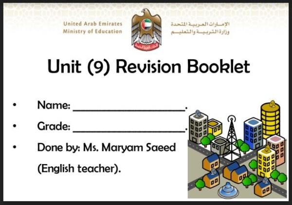 أوراق عمل مراجعة للوحدة التاسعة لغة إنجليزية صف ثالث فصل ثالث