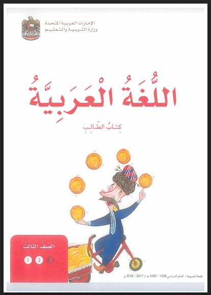 كتاب الطالب لغة عربية 2018 صف ثالث فصل ثالث