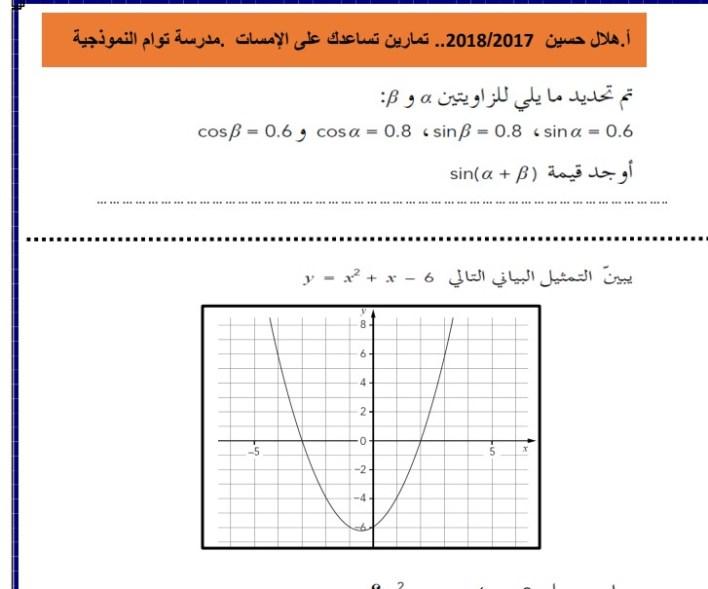 صور من تمارين الايمسات لمادة الرياضيات :