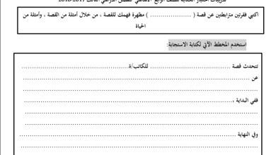 امتحان في مهارة الكتابة لغة عربية للصف الثالث