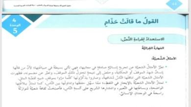 حل درس القول ما قالت حذام للصف السابع اللغة العربية