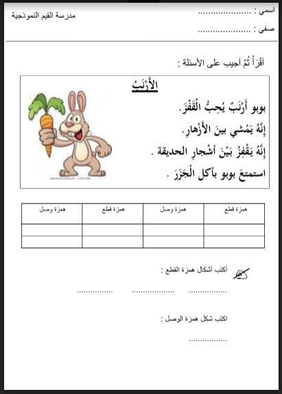 ورق عمل همزة الوصل والقطع لغة عربية صف ثالث فصل ثالث