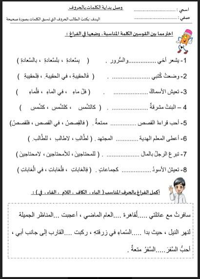 ورقة عمل التعبير الحقيقي والمجازي لغة عربية صف ثالث فصل ثالث