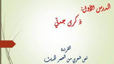 Photo of حل درس ذكرى جدتي لغة عربية تاسع الفصل الثالث