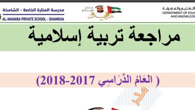 Photo of صف سابع فصل ثالث مراجعة تربية إسلامية