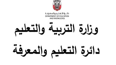 Photo of مراجعة لغة عربية الفصل الثاني والثالث صف سادس