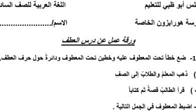 Photo of ورق عمل درس العطف لغة عربية صف سادس فصل ثالث