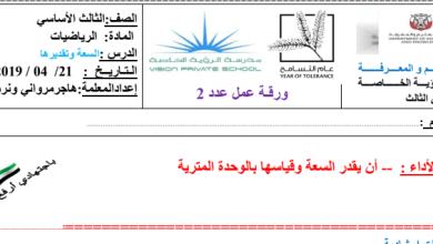 Photo of أوراق عمل السعة وتقديرها رياضيات صف ثالث فصل ثالث