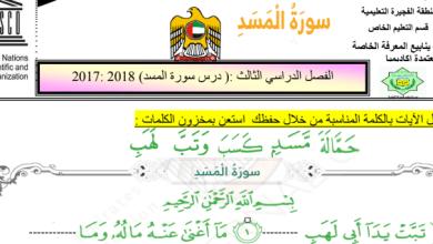 Photo of أوراق عمل تربية إسلامية صف أول فصل ثالث