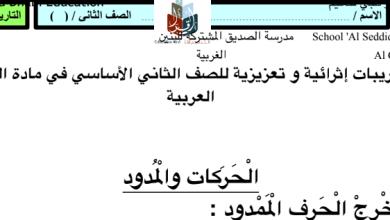 Photo of تدريبات إثرائية وتعزيزية لغة عربية صف ثاني فصل ثالث