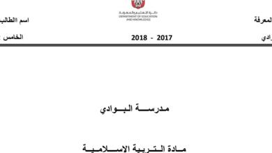 Photo of مذكرة تربية إسلامية صف خامس فصل ثاني وثالث