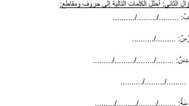 Photo of أوراق عمل لغة عربية صف أول فصل ثالث