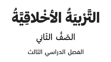 Photo of دليل المعلم تربية أخلاقية صف ثاني فصل ثالث