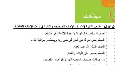 Photo of أوراق عمل الوحدة الخامسة تربية إسلامية صف ثالث فصل ثالث