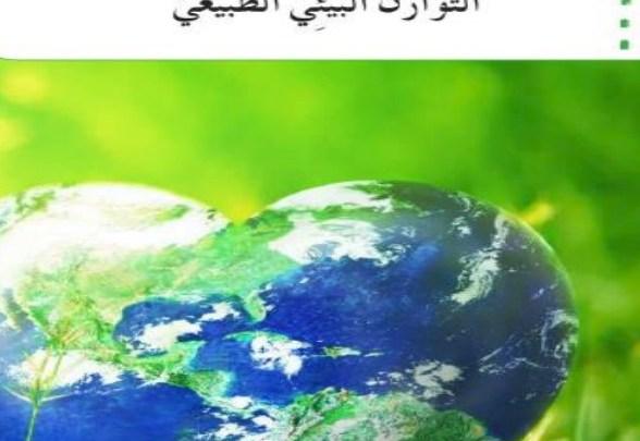 حل درس التوازن البيئي لغة عربية خامس فصل ثالث