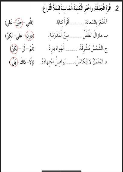 حل درس بائع الحكايات لغة عربية صف ثالث فصل ثالث