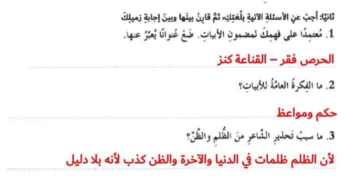 حكم ومواعظ لغة عربية